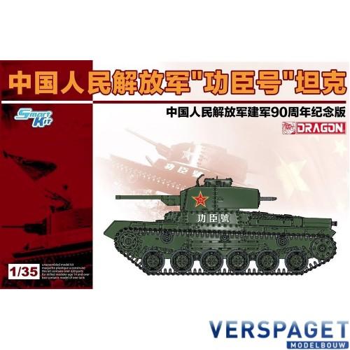 PLA Gongchen Tank -6880