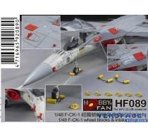 ROCAF IDF F-CK-1 Wheel Blocks & Intake Plugs Set -HF089