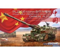 155mm SELF-PROPELLED HOWITZER CHINESE PLZ05 -TS022
